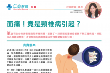 面痛竟是頸椎病引起?