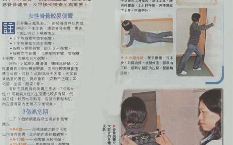 發育期慎防脊骨側彎症