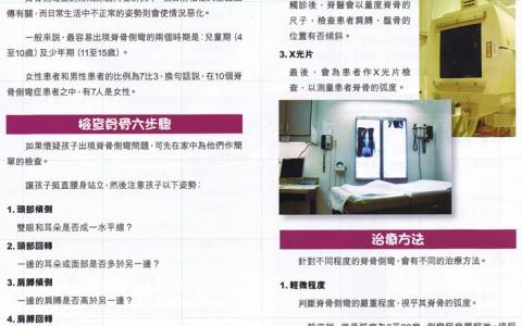 health-magazine200611_scoliosis02