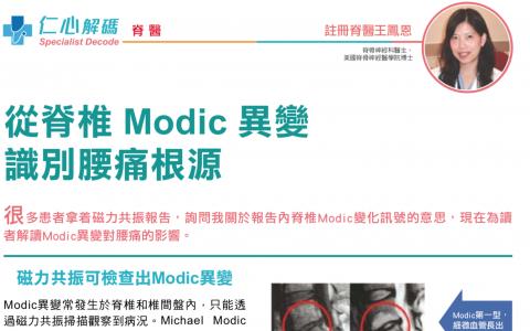 從脊椎Modic異變識別腰痛根源