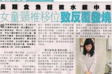 女童頸椎移位致反覆發燒
