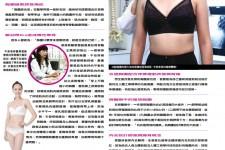 近期女性熱話:胸圍綜合症