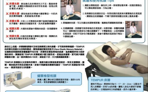 選擇正確床褥及枕頭